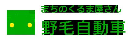 野毛自動車|千葉県市原市 ザーレンオイル、新車・中古車、車検・整備・鈑金