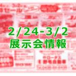 2月24日(土)~3月2日(金)展示会を開催します!