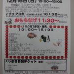 第10回野毛お祭り開催!
